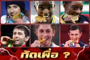 นักกีฬากัดเหรียญ