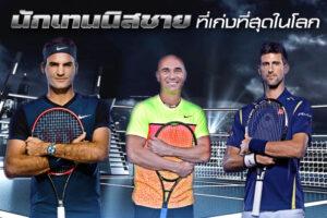นักเทนนิสชายระดับโลก