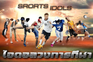 ไอดอล กีฬา